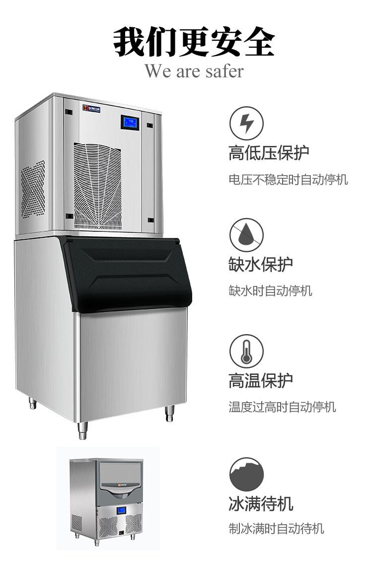 70公斤至500公斤雪花制冰機(圖6)