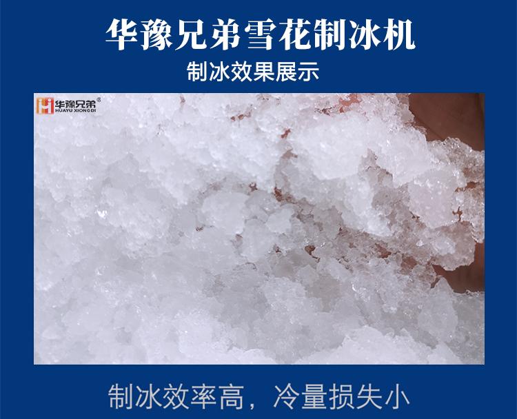500公斤雪花制冰機(圖3)